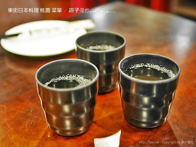 東街日本料理 桃園 菜單 17