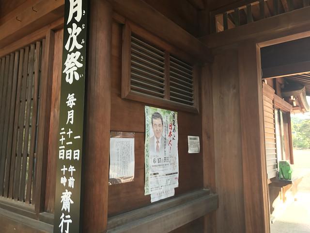 kashiharajingu11