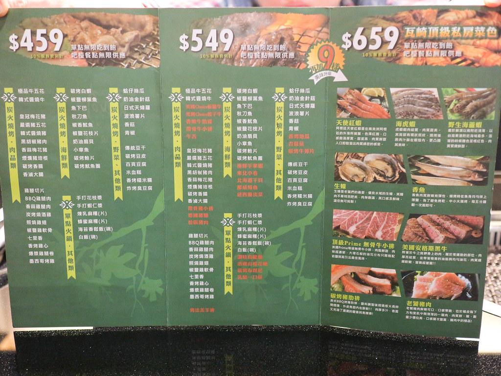 瓦崎燒烤西門店 (3)