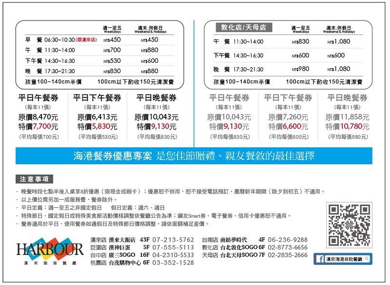 漢來海港餐價表