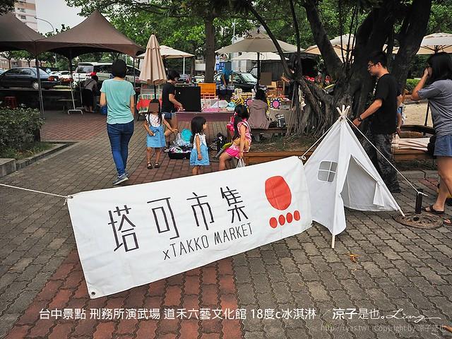 台中景點 刑務所演武場 道禾六藝文化館 18度c冰淇淋 88