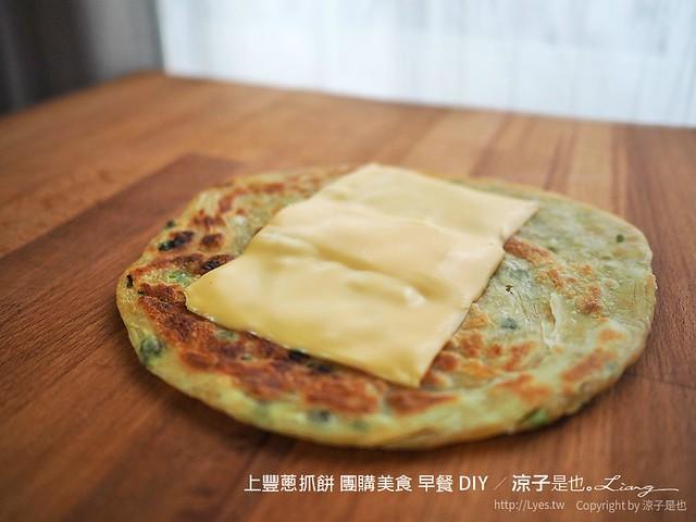 上豐蔥抓餅 團購美食 早餐 DIY 46
