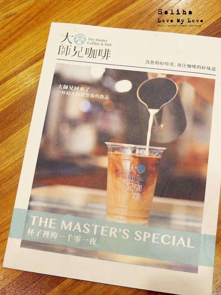 台北松山南京三民站附近餐廳美食推薦大師兄咖啡早午餐菜單menu (1)