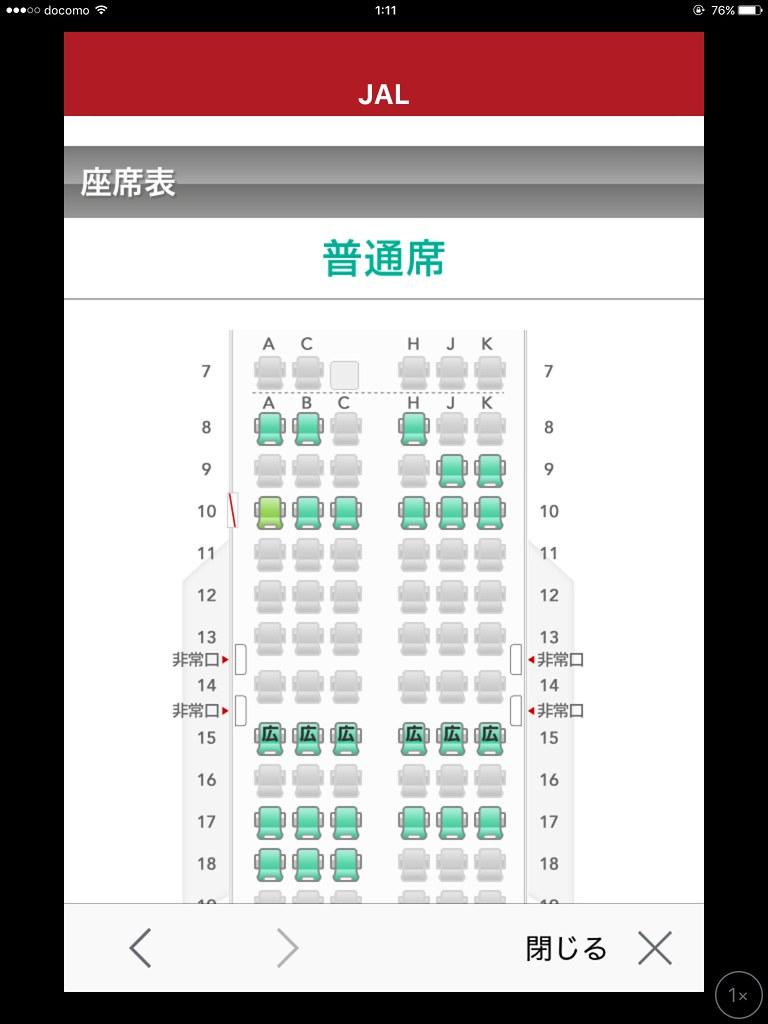 JAL座席指定
