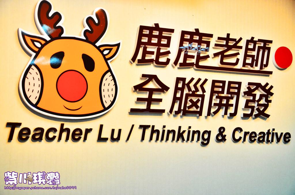 鹿鹿老師全腦開發-001