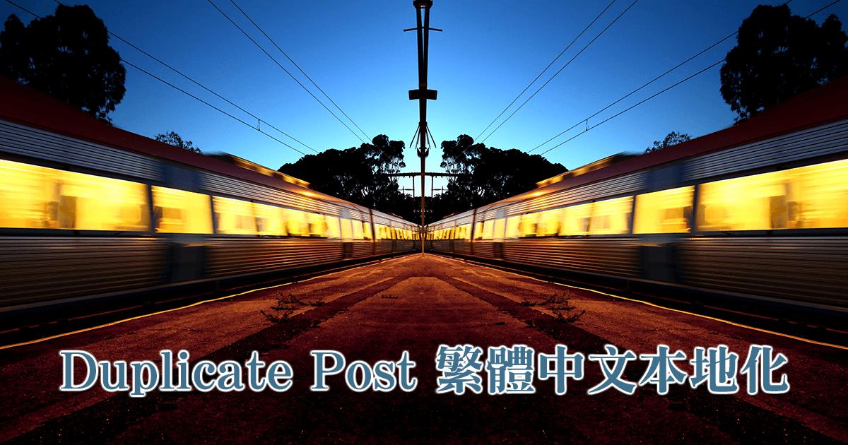 Duplicate Post 繁體中文本地化及使用方式