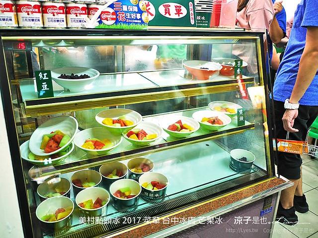 美村點頭冰 2017 菜單 台中冰店 芒果冰 7