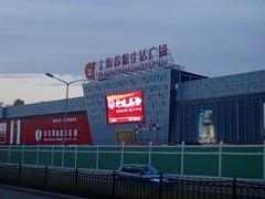 Shanghai Surehome Life Plaza