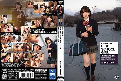 DVAJ 235 KINSHICHO HIGH SCHOOL GIRL MAHO INOUE