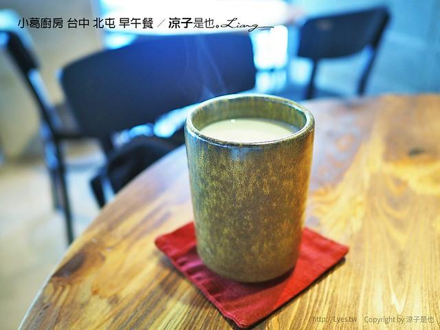 小葛廚房 台中 北屯 早午餐 5