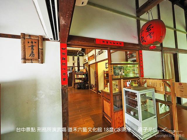 台中景點 刑務所演武場 道禾六藝文化館 18度c冰淇淋 12