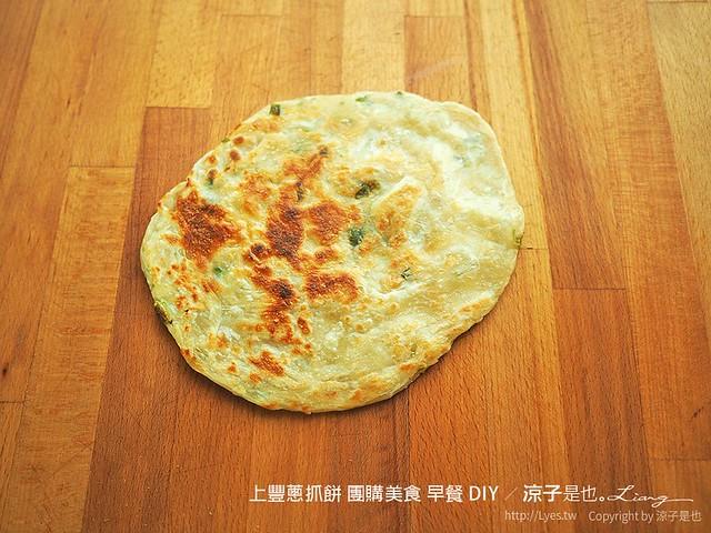 上豐蔥抓餅 團購美食 早餐 DIY 56