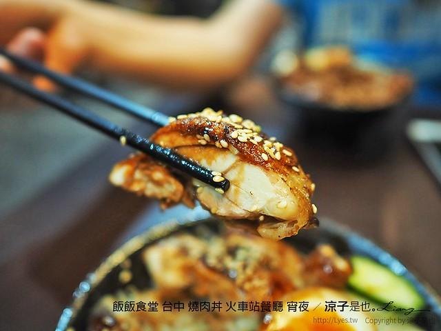 飯飯食堂 台中 燒肉丼 火車站餐廳 宵夜 14