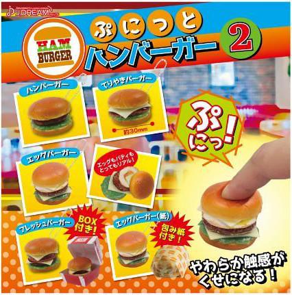 熱烈好評再登場!~ 吃貨必買的逼真漢堡吊飾轉蛋再推第二彈!ぷにっとハンバーガー2