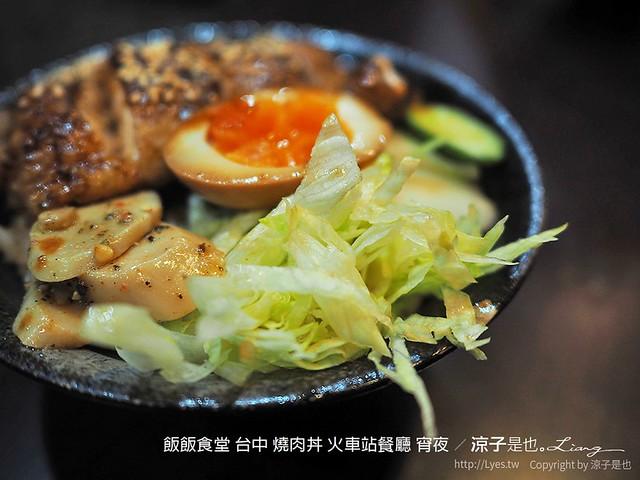 飯飯食堂 台中 燒肉丼 火車站餐廳 宵夜 12