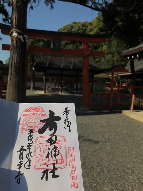 yoshidajinja36