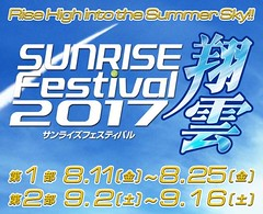 Sunrise Festival 2017 -Dates