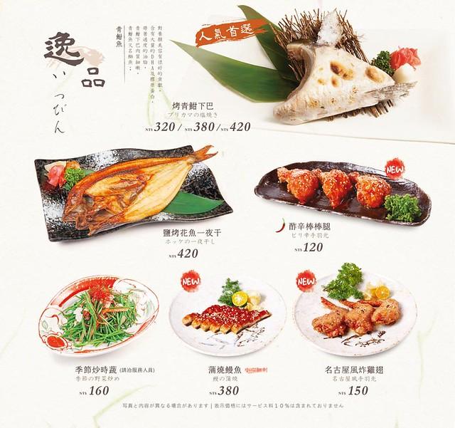 201703鮨彩割烹菜單P9.12