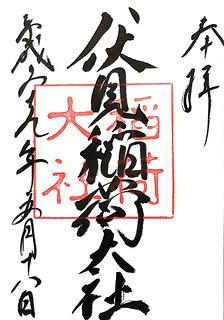 fushimiinaritaisya169