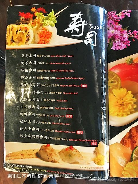 東街日本料理 桃園 菜單 6