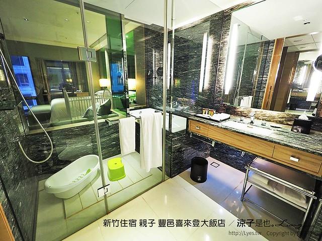 新竹住宿 親子 豐邑喜來登大飯店 29
