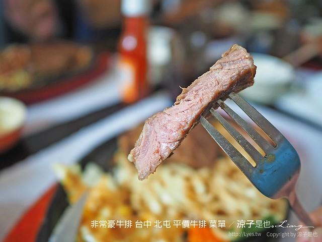 非常豪牛排 台中 北屯 平價牛排 菜單 22