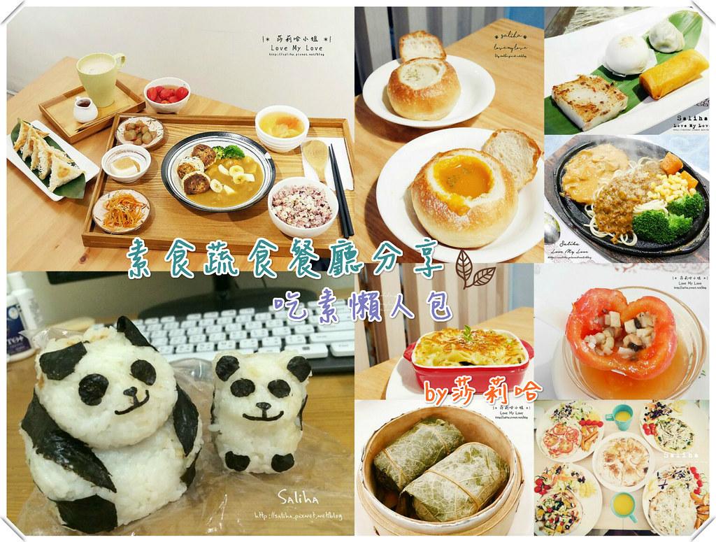 台北新北素食蔬食餐廳推薦