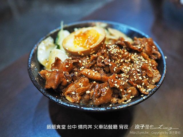 飯飯食堂 台中 燒肉丼 火車站餐廳 宵夜 5