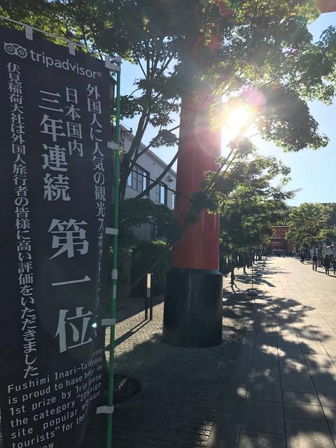 fushimiinaritaisya04