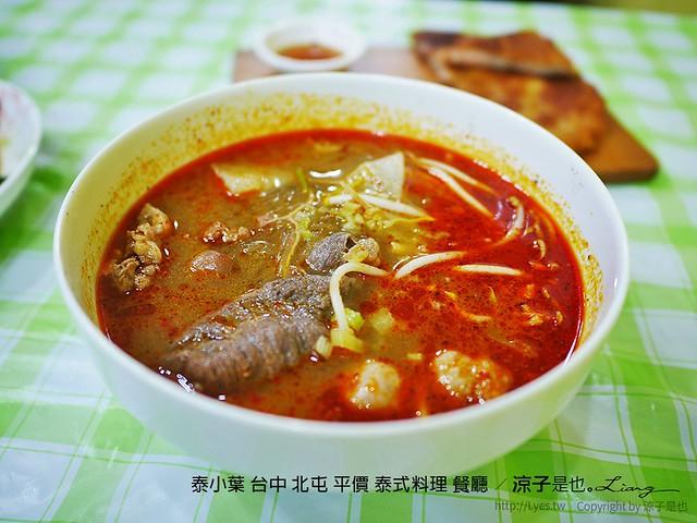 泰小葉 台中 北屯 平價 泰式料理 餐廳 11