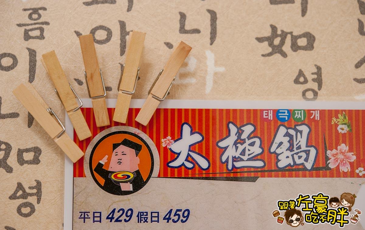 槿韓食堂.韓式料理-42