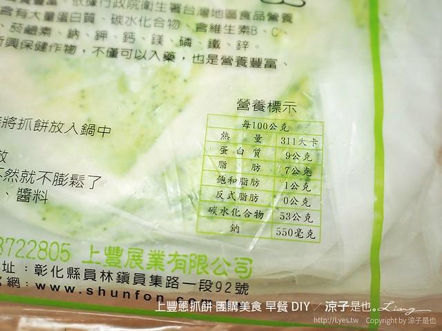 上豐蔥抓餅 團購美食 早餐 DIY 7