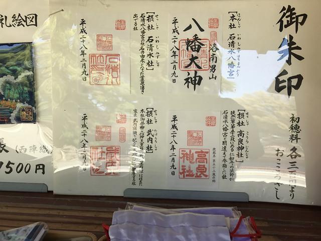 iwashimizuhatimangu154