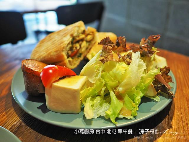小葛廚房 台中 北屯 早午餐 8