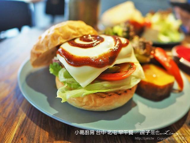小葛廚房 台中 北屯 早午餐 11