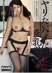TITG-010 Just Want To Fuck Me Big Tits Tachibana Tatami Mary