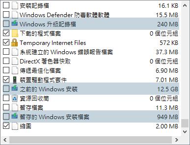 占了不少硬碟空間的 Windows 系統檔案