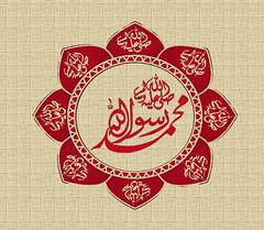 MuhammadRasoolAllah  ?