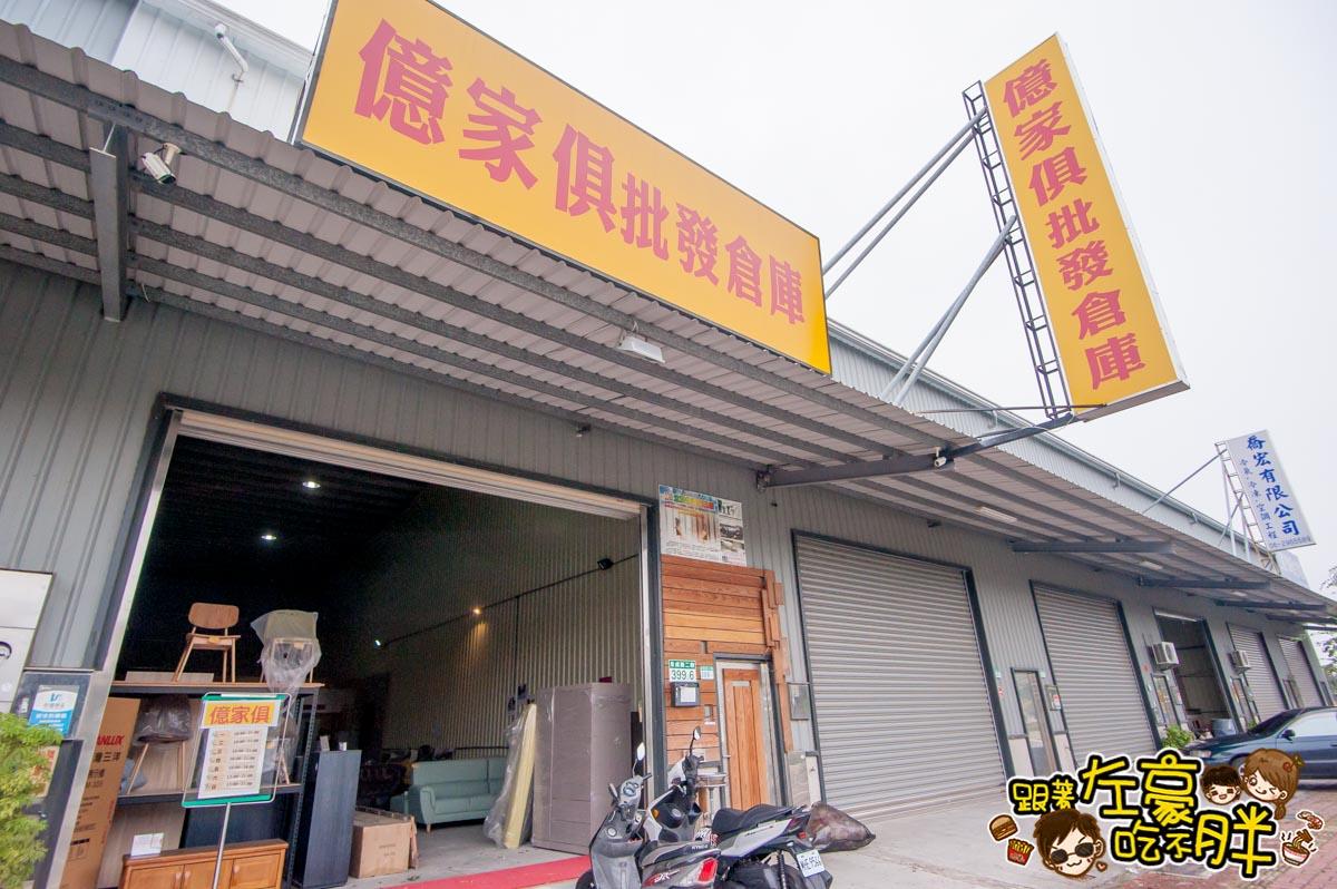 台南傢俱 億家具(台南店)-2