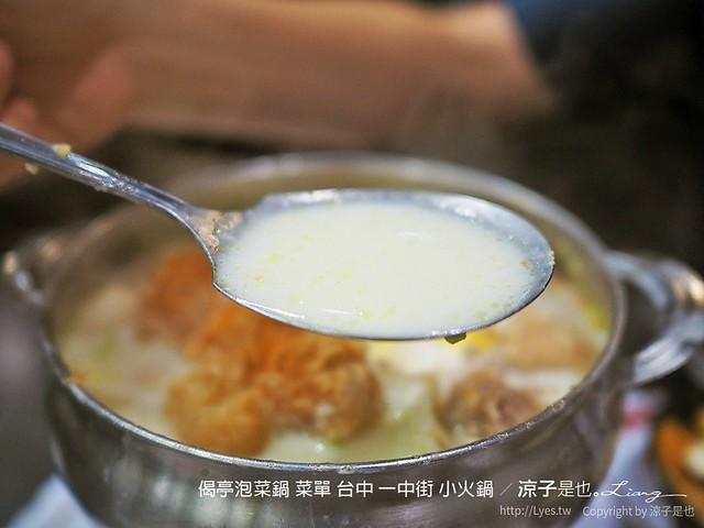 偈亭泡菜鍋 菜單 台中 一中街 小火鍋 14