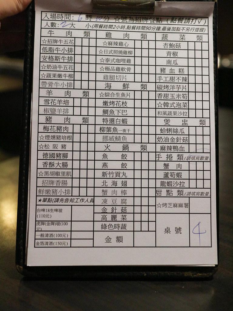 赤坂亭日式燒肉 (5)