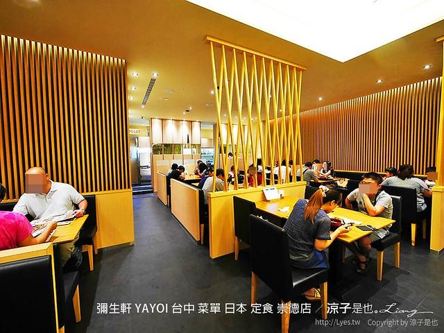 彌生軒 YAYOI 台中 菜單 日本 定食 崇德店 24