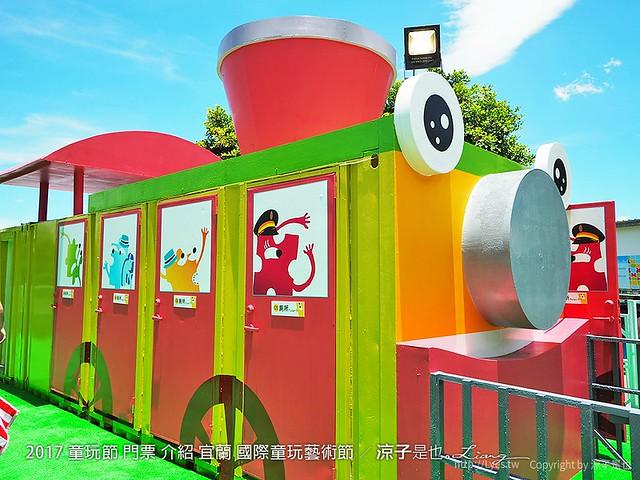 2017 童玩節 門票 介紹 宜蘭 國際童玩藝術節 40