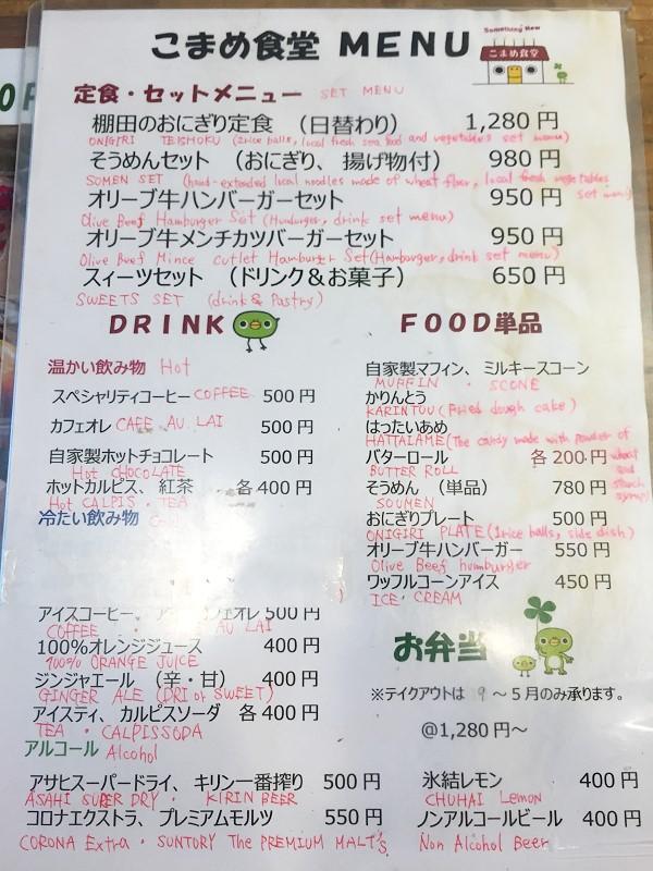 こまめ食堂