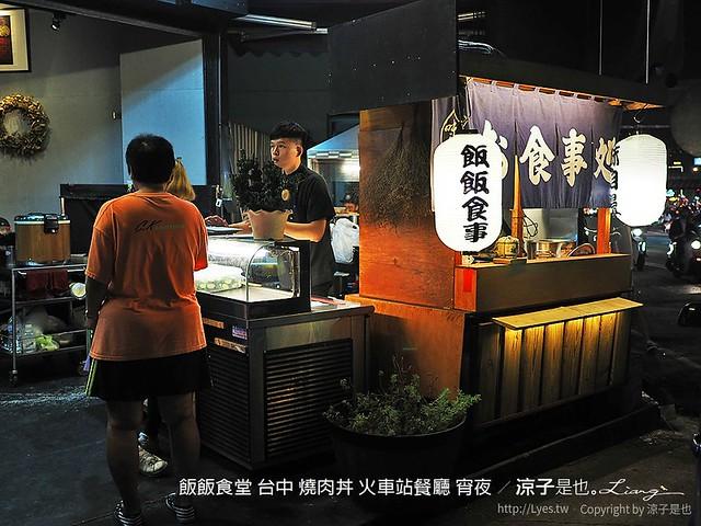 飯飯食堂 台中 燒肉丼 火車站餐廳 宵夜 16
