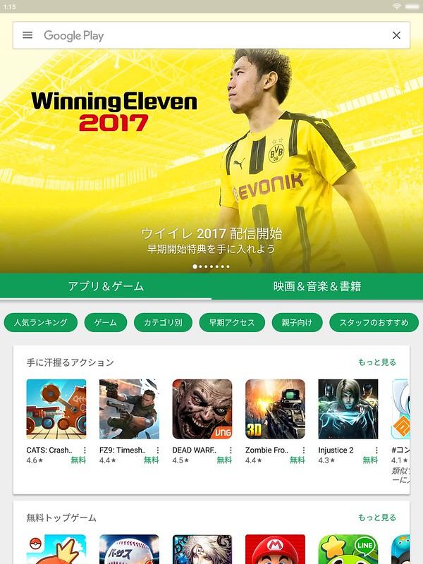 Screenshot_2017-05-29-01-15-58-931_com.android.vending