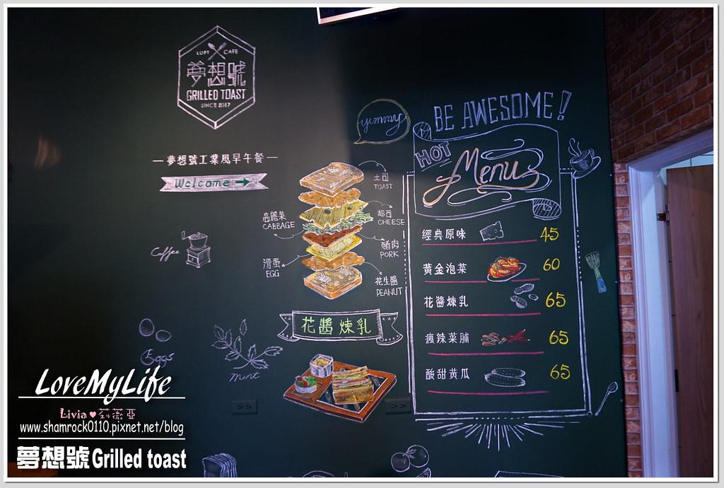 夢想號 Grilled toast - 12