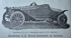 1912-02-15. № 3. Автомобиль 4081 31