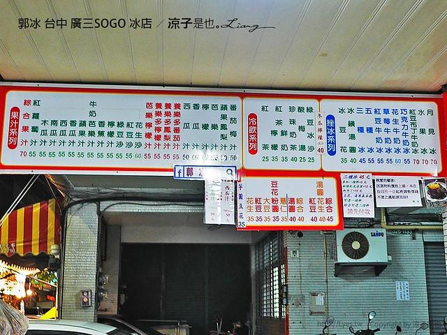 郭冰 台中 廣三SOGO 冰店 8