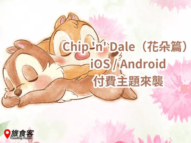LINE 主題-Chip 'n' Dale(花朵篇)